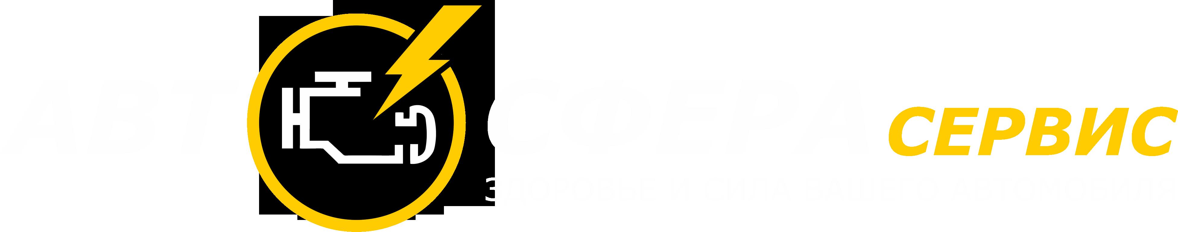 avtosfera service logo white